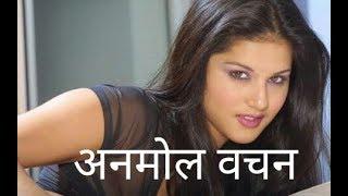 Anmol Vachan satya vachan suvichar for life anmol photo suvichar quotes in hindi sunny leone