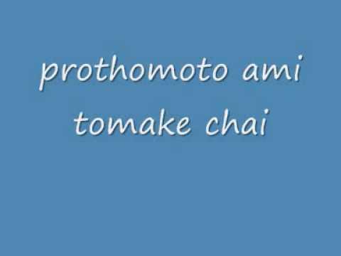 Bangla song-prothomoto ami tomake chai.wmv