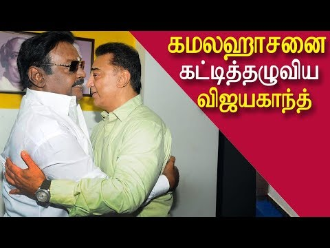 Kamal Haasan meets Captain Vijayakanth tamil news, tamil live news, news in tamil redpix