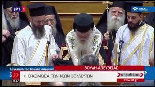 Η ορκωμοσία της νέας βουλής