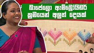 බාජෙලො ඇම්බ්රෝයිඩර් ක්රමයෙන් අලුත් දෙයක් | Piyum Vila | 02-07-2019 | Siyatha TV Thumbnail