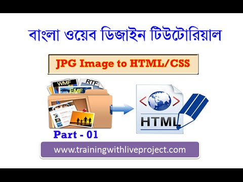 JPG Image To HTML/CSS Conversion (Part-01)