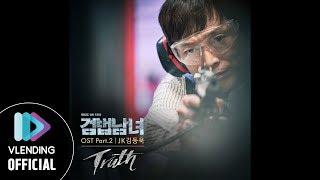 [MP3] JK김동욱 - Truth (검법남녀 OST Part.2)