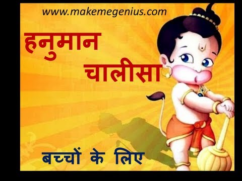 Hanuman Chalisa Full - Cartoon Story- for Kids