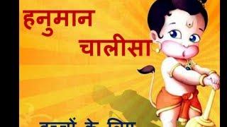Hanuman Chalisa Full Cartoon Story for Kids
