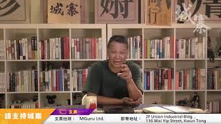929警察用震懾戰術 十一國殤無得縮 - 30/09/19 「三不館」2/2