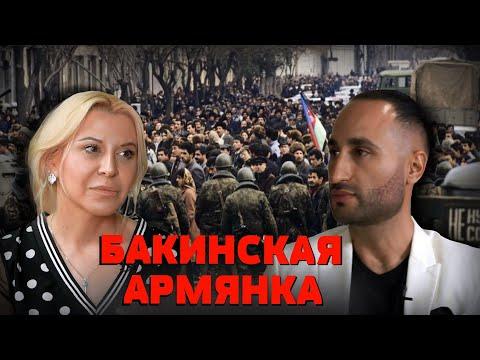 БАКИНСКАЯ АРМЯНКА: Побег из Баку, Геноцид Армян в Турции, Война в Карабахе
