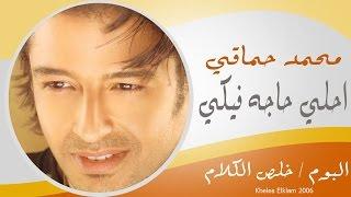 Mohamed Hamaki - A7la 7aga Feke / محمد حماقى - احلى حاجة فيكى