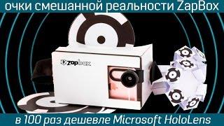 Очки смешанной реальности ZapBox: сверхдешевые HoloLens и Magic Leap в одном кардборде - Kickstarter