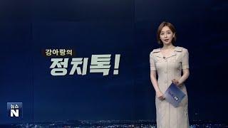 """210730 강아랑의 정치톡 (""""숏컷이 왜?&…"""