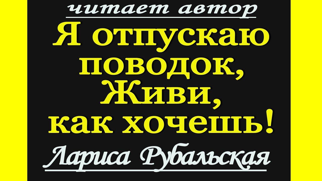 """Читает Л.Рубальская """"Я отпуская поводок, Живи как хочешь!""""   Стих"""