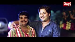 Best Odia Comedy Scene- Aji Aamar Maja Haba    Film- ଯିଏ ଯାହା କହୁ ମୋର ଢ଼ୋ   Sidharth TV