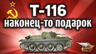 ОБЗОР: Т-116 - Невероятная имба - Ещё слот и 150к в подарок - Гайд