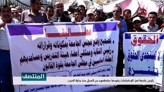 وقفة احتجاجية ضد الفساد المالي والاداري بجامعة تعز  ورئيس الجامعة يقول الاحتجاجات يقودها منقطعون