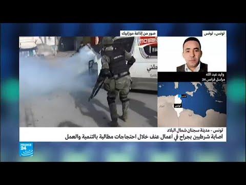 هدوء في سجنان التونسية بعد أعمال عنف خلال احتجاجات اجتماعية  - نشر قبل 2 ساعة