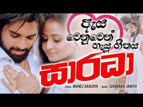 Saradha | සාරධා | Manej Sanjaya New Song | Sinhala Music Video
