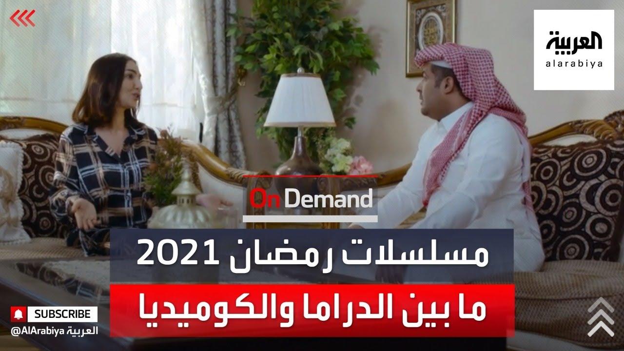 مسلسلات رمضان2021 ما بين الدراما والكوميديا  - نشر قبل 3 ساعة