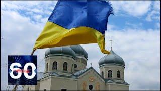 """Киев дал """"зеленый свет"""": на Украине готовят захват храмов. 60 минут от 12.10.18"""