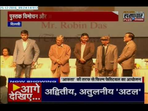 Samachar Plus Executive-Editor Praveen Sahni As Chief Guest In AFTA Awards