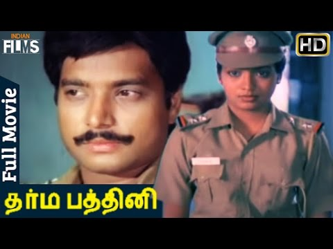 Dharma Pathini Tamil Full Length HD Movie | Karthik | Jeevitha | Senthil | Ilayaraja | Indian Films
