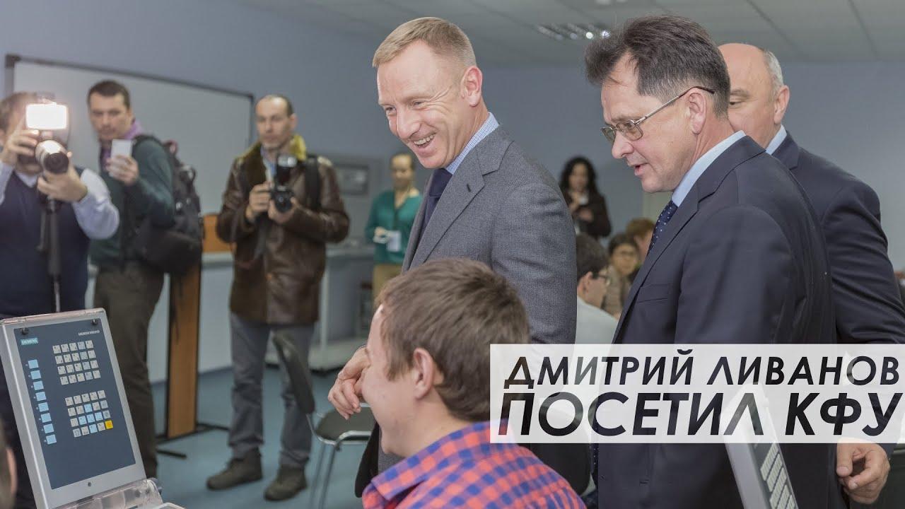 Министр образования и науки РФ в Инжиниринговом центре КФУ