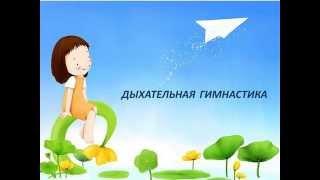 Дыхательная гимнастика для детей(Логопедические видеоуроки в подарок! Жми: http://www.logoped.rationally.ru/logoyroki1.htm Развитие речи детей, статьи, видео,..., 2015-11-17T07:17:35.000Z)