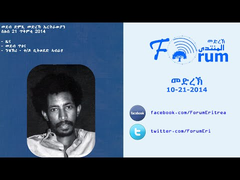 Eritrean FORUM: Radio Program - ድምጺ መድረኽ - Tuesday 21, October 2014