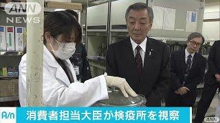 「食の安全確保」松本消費者担当大臣が検疫所を視察(17/01/18)