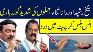 Sheikh Rasheed vs Rana Sanaullah | Sheikh Rasheed reply to Rana Sanaullah | #sheikhrasheedfunny