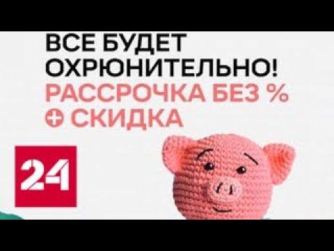 """""""Свинское"""" дело: ФАС обвинили в отсутствии чувства юмора - Россия 24"""