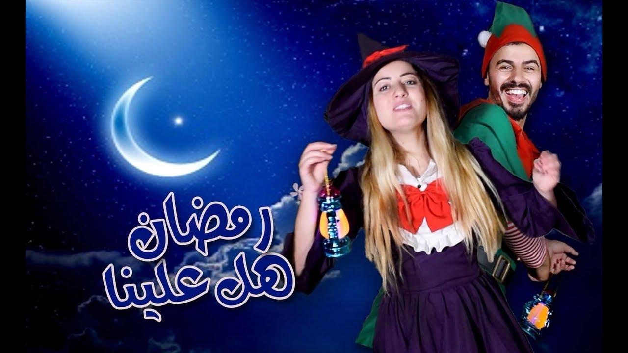 نيسانه وعبقور - أغنية رمضان هل علينا  nissana and abkor Ramadan is on us