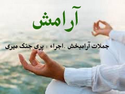 آرامش ARAMESH