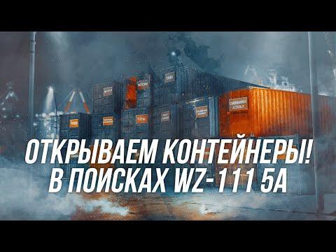 Открываем 16 новых контейнеров! В поисках WZ-111 Model 5A | Wot Blitz