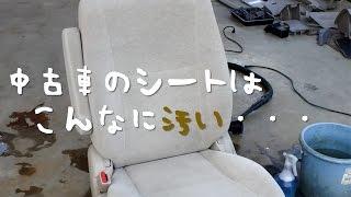 中古車のシートはすごく汚い! thumbnail