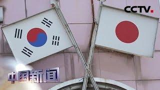 """[中国新闻] 韩政府决定把日本移出贸易""""白色清单"""" 韩国坚持强硬姿态 保留对话余地   CCTV中文国际"""