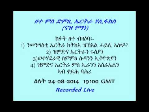 radio halifax Voice of Eritrea 2014 08 24 Open Mic