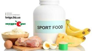 Спортивное Питание - Польза или Вред?! Мудроеды\WiseEaters