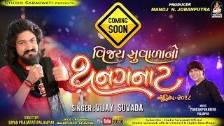 Vijay Suvada No Thanganat | Teaser | વિજય સુંવાળા નો થનગનાટ | NAVRATRI Non Stop 2018 COMING SOON