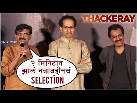 Thackeray Trailer Launch   Nawazuddin Siddiqui As Balasaheb Thackeray's   Sanjay Raut Mp3