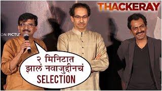 Thackeray Trailer Launch | Nawazuddin Siddiqui As Balasaheb Thackeray's | Sanjay Raut