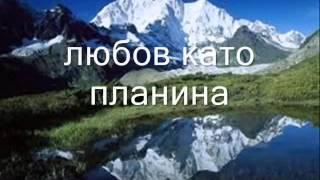 """""""Мир като река""""Християнски песни,Караоке на Български"""