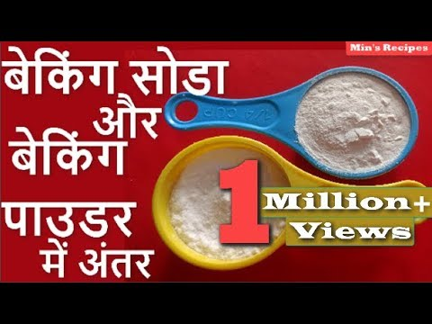 Difference Between Baking Soda And Baking Powder ज न
