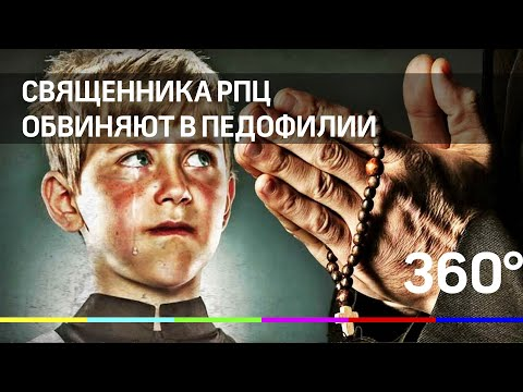 Священника РПЦ подозревают в педофилии - иеромонах арестован