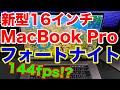 新型16インチMacBook Proで『フォートナイト』はどれぐらいできるのか? - YouTube