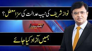 Nawaz Sharif Ka Azadi Ka Mutalba - Zamanat Ki Appeal? - Dunya Kamran Khan Ke Sath