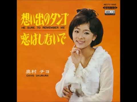 Chiyo Okumura - He's Sure To Remember Me