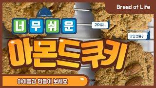 초간단 아몬드 쿠키 만들기 / No 버터 / No 밀가…