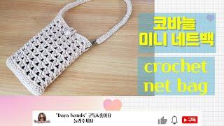 [crochet 281]스마트폰가방 /실끊김없이 끈뜨기…