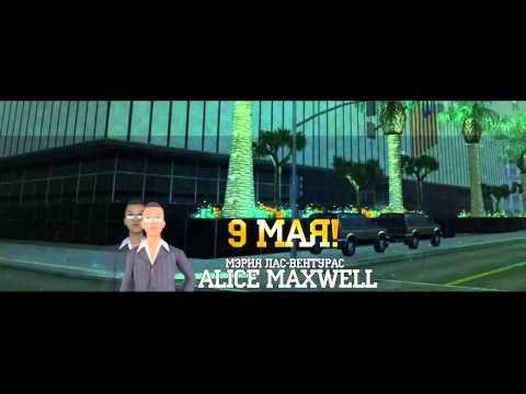 "Diamond RP | Emerald - ""9 мая"" Alice Maxwell - Мэр LV."