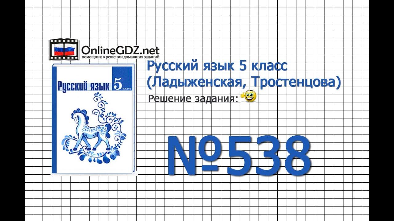 сделанные упражнения по русскому языку 5 класса